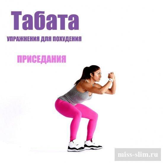 Тренировка табата для мужчин и женщин, упражнения для похудения с видео | rulebody.ru — правила тела
