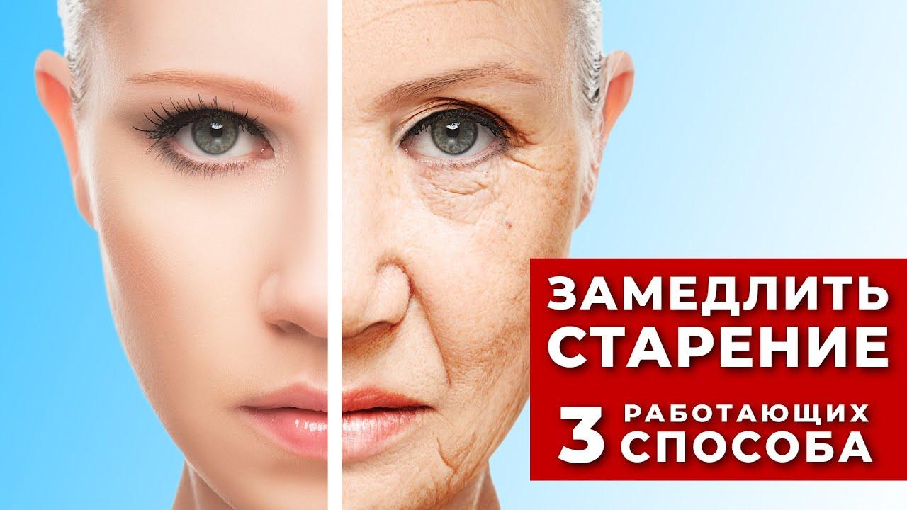 Почему люди стареют и как можно замедлить старение организма