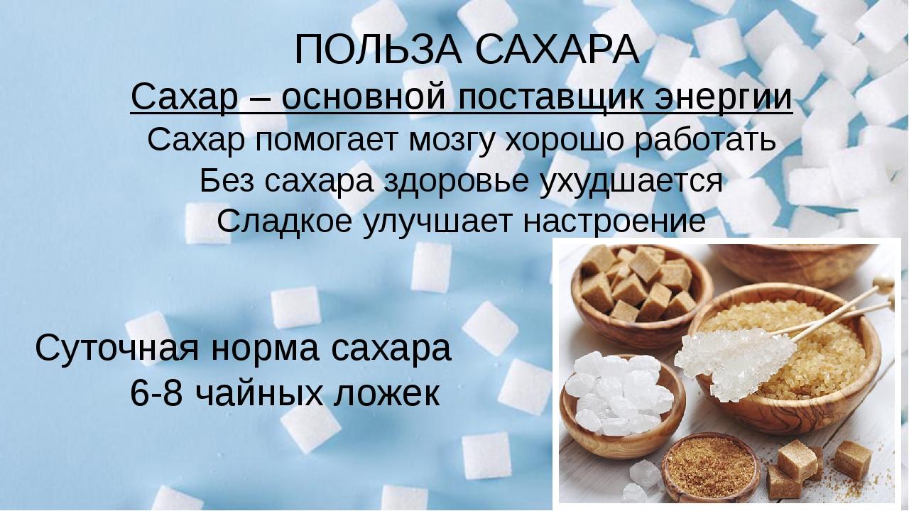 Все овреде сахара для организма