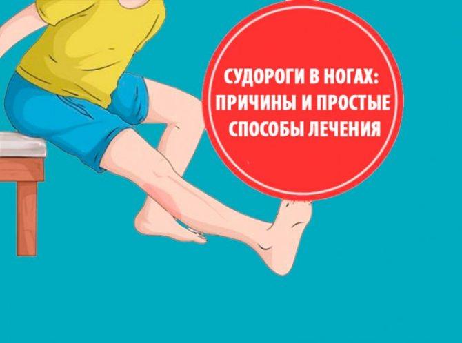 Таблетки от судорог в ногах: показания к применению и описание