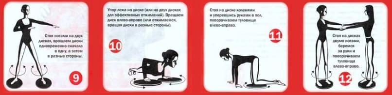 Диск здоровья - упражнения для похудения