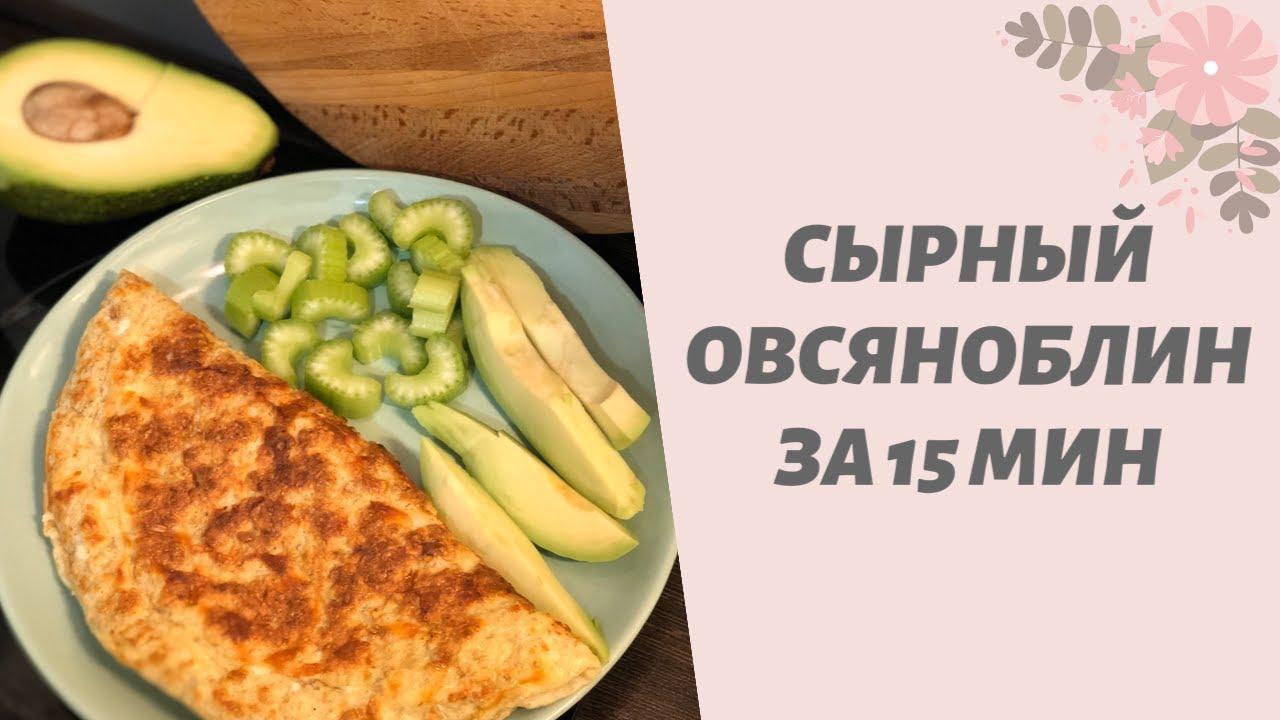 Овсяноблин для правильного питания рецепт с фото пошагово