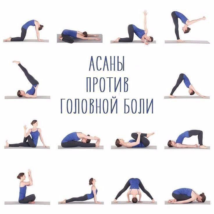 Простые позы йоги для начинающих | легкие йога асаны для практики