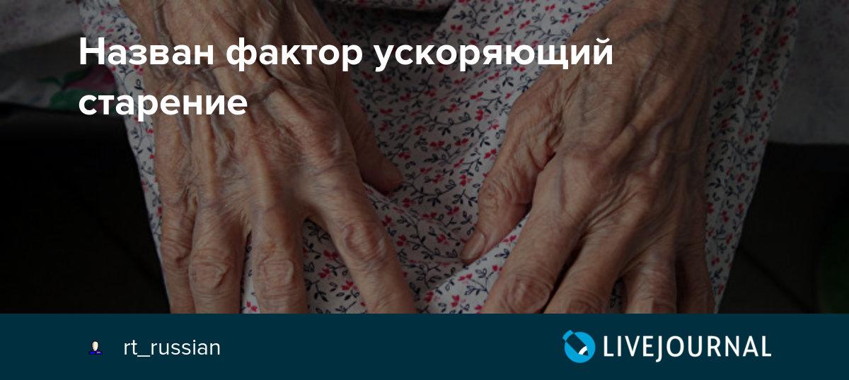 Эмоциональный стресс ускоряет старение - остановить старение человека