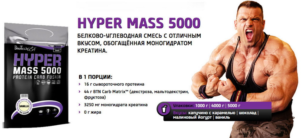Hyper mass 5000 от biotech usa: как принимать, состав и отзывы