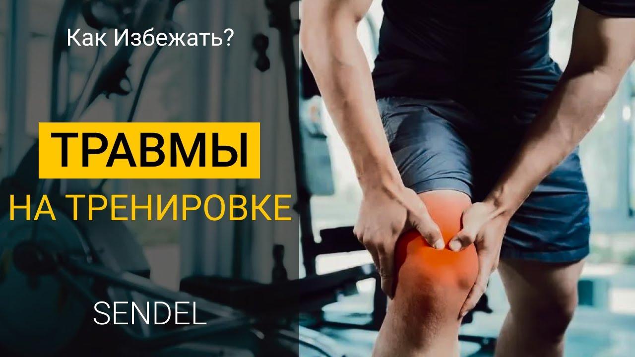 Травмы в бодибилдинге