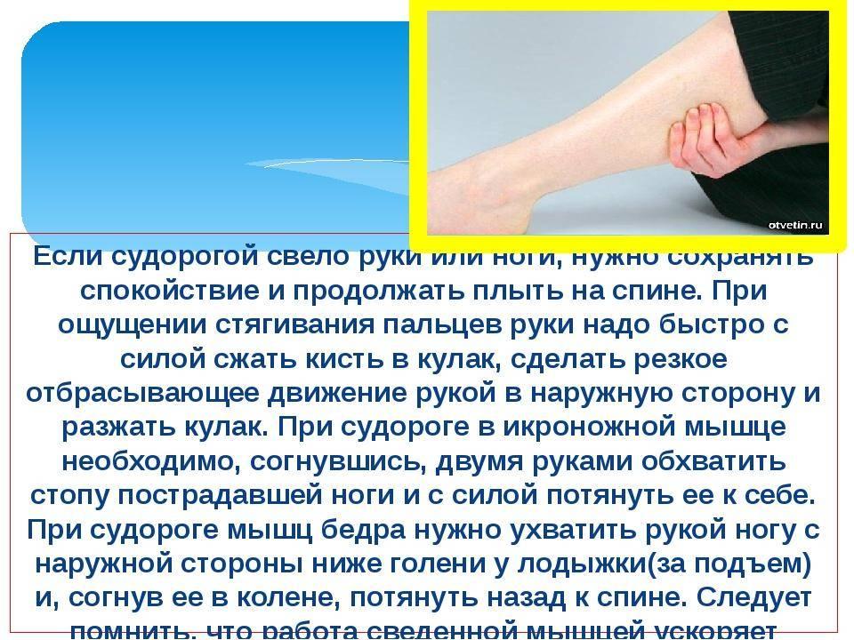 Судороги в ногах: причины, лечение и профилактика