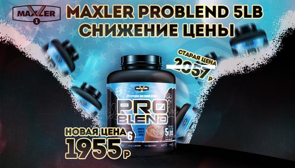 Problend 2270 гр - 5lb (maxler)