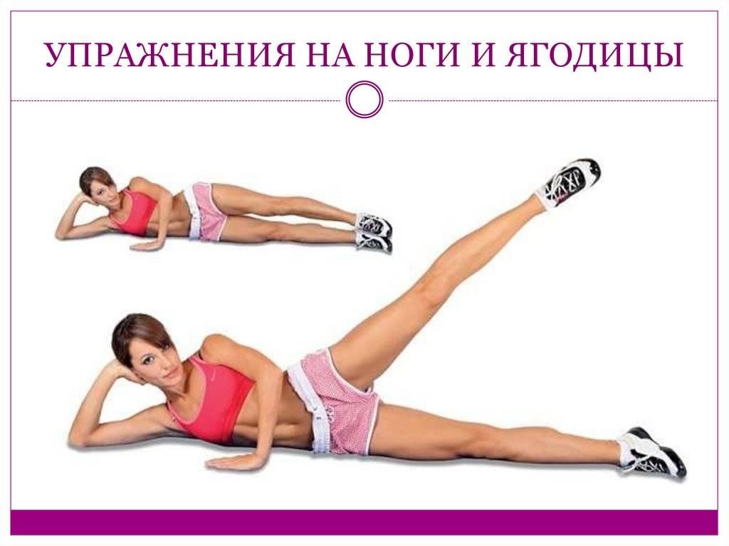 """Упражнения для похудения ног в домашних условиях и тренажерном зале: топ 10 упражнений для стройных и красивых ножек — """"fito"""" — красота и здоровье"""