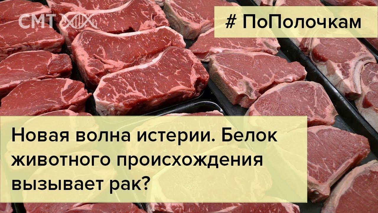 Связано ли употребление обработанного мяса с возникновением рака?