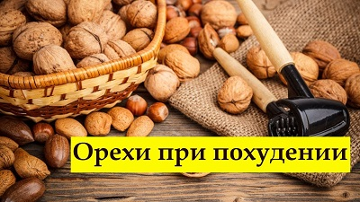 Можно ли есть кешью при похудении. можно ли есть орехи кешью при похудении и в каком количестве