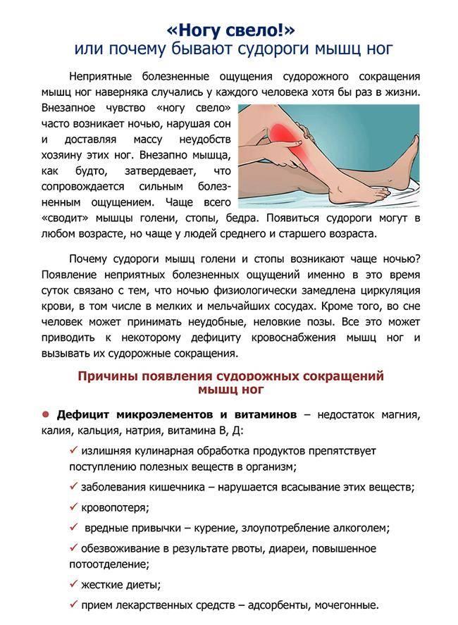 Народные средства от судорог в ногах