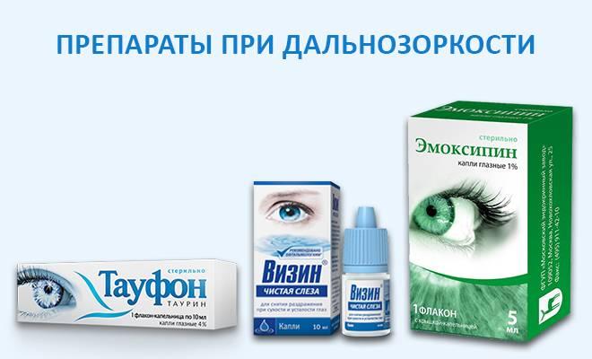 Дальнозоркость - как восстановить зрение: упражнения для глаз, как лечить в домашних условиях
