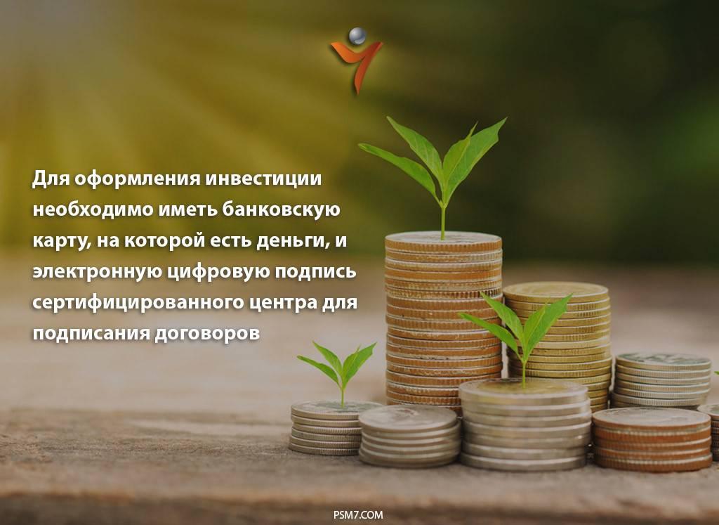 Примеры инвестиций - 11 способов | internationalwealth.info