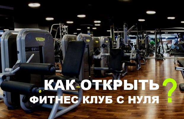 Бизнес-план фитнес-клуба с расчетами или как открыть фитнес-клуб