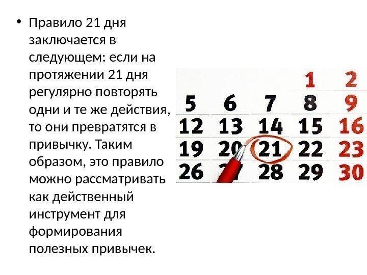 Привычка за 21 день: формирование, выработка и закрепление привычки - psychbook.ru