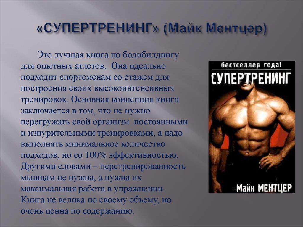 """Читать """"супертренинг"""" - ментцер майк - страница 1 - литмир"""