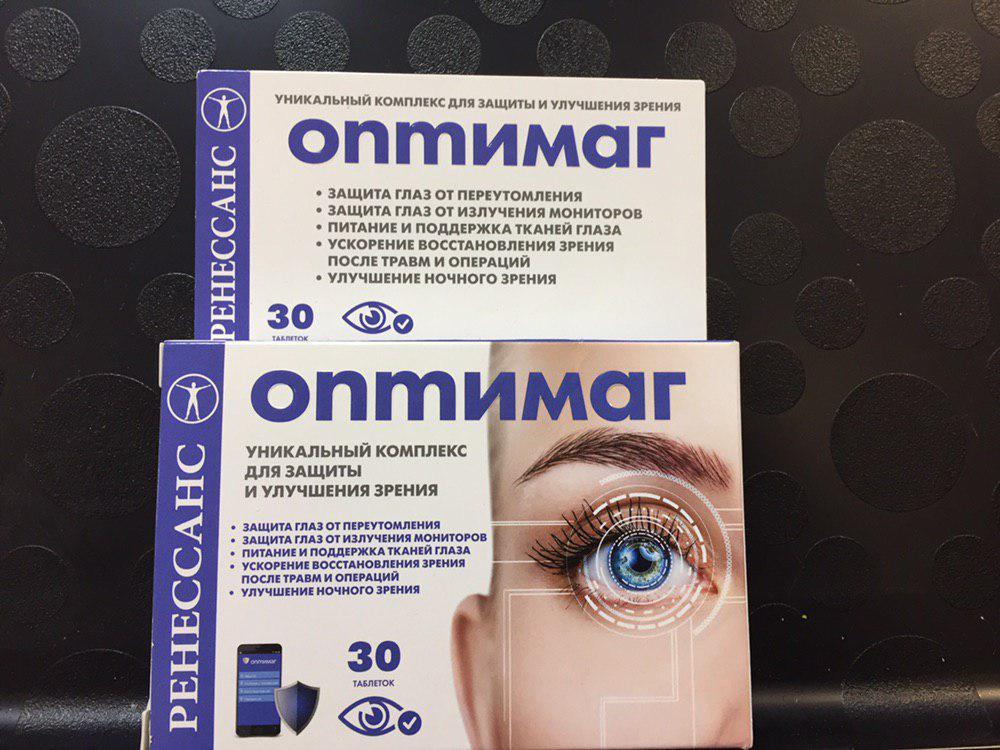 Витамины для глаз для улучшения зрения: виды, состав, список самых эффективных и инструкция по применению