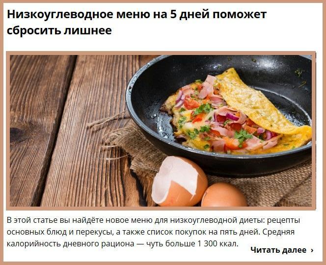 Низкоуглеводная диета, меню на неделю, рецепты блюд