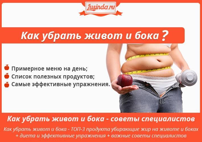 Легкие упражнения для похудения живота и боков - как делать в домашних условиях мужчина и женщинам