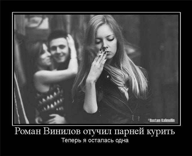 Фото курящих девушек последствия