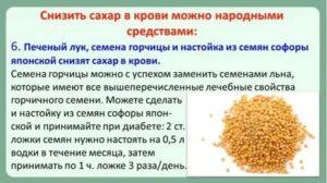 Продукты, снижающие сахар в крови: список продуктов и рекомендации