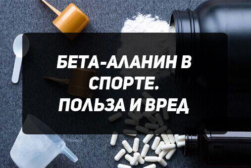 Бета-аланин в спорте: свойства, инструкция по применению, эффективность, отзывы - tony.ru
