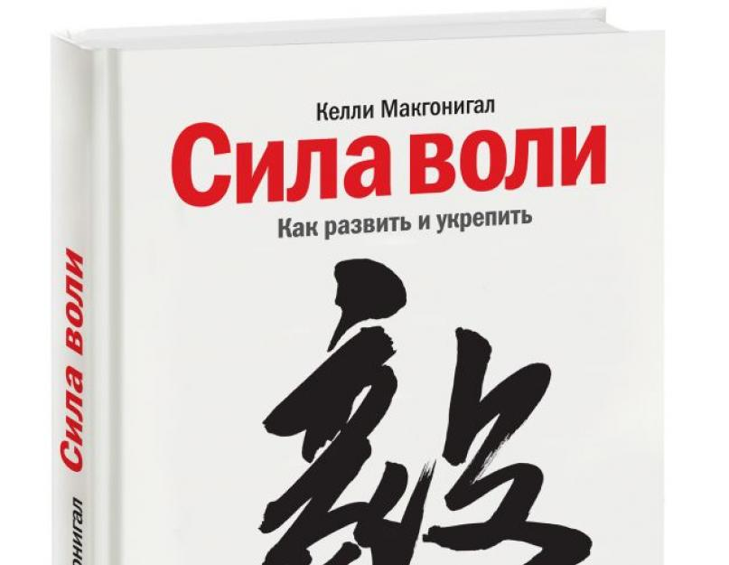 Сила воли не работает. пусть твое окружение работает вместо нее читать онлайн - бенжамин харди  (страница 3) - knizhnik.org