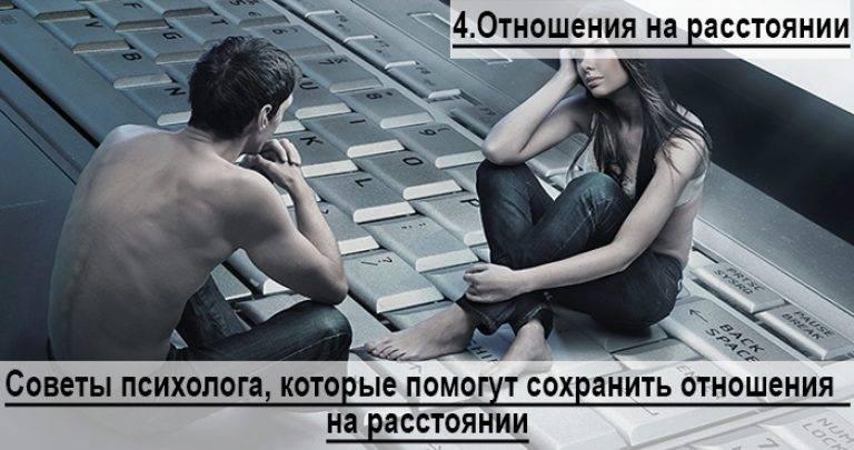 Можно ли любить на расстоянии? любовь на расстоянии: как сохранить отношения - psychbook.ru