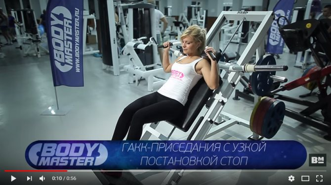 Гакк-приседания в тренажере: техника выполнения, какие мышцы работают