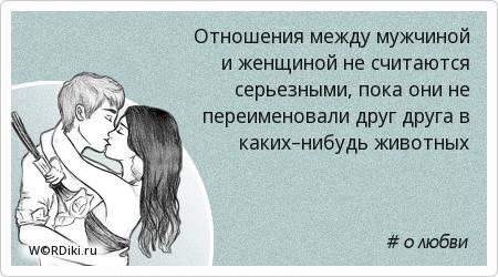 Психология отношений между мужчиной и женщиной - что такое крепкие, хорошие и правильные взаимоотношения и как они должны развиваться