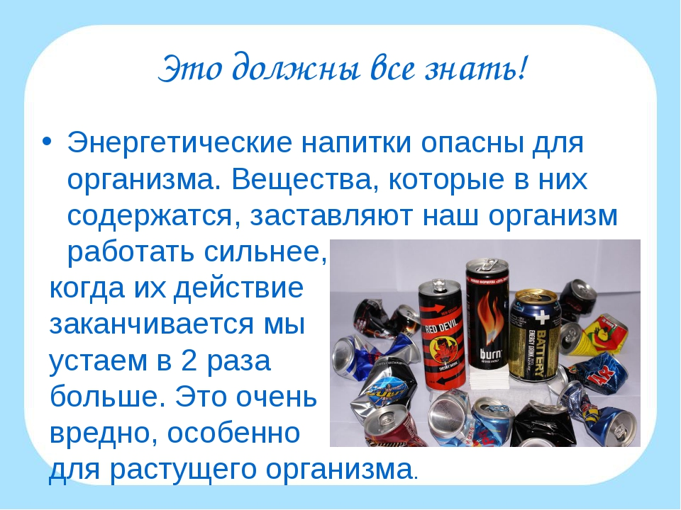 Вредно ли пить энергетические напитки? - hi-news.ru