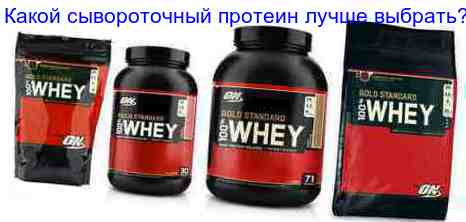 Сывороточный протеин: виды, польза для набора мышечной массы и похудения, вред