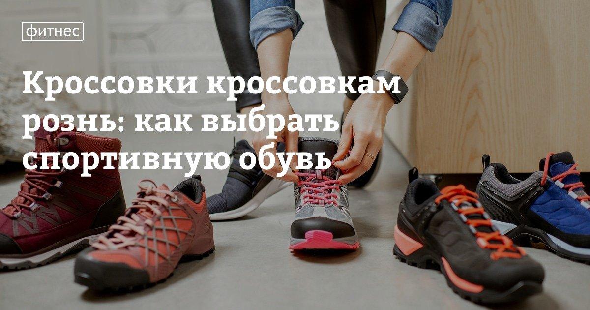 Кроссовки для зала, базовые требования, дизайн, материалы