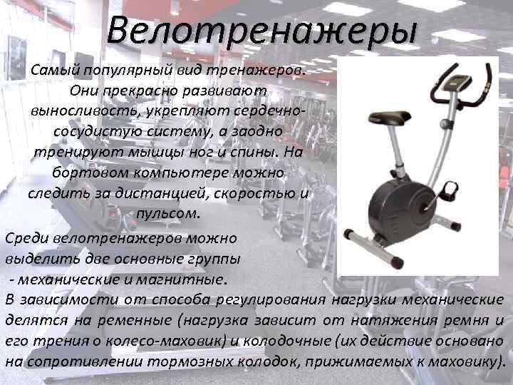 Как правильно заниматься на велотренажёре: упражнения для похудения