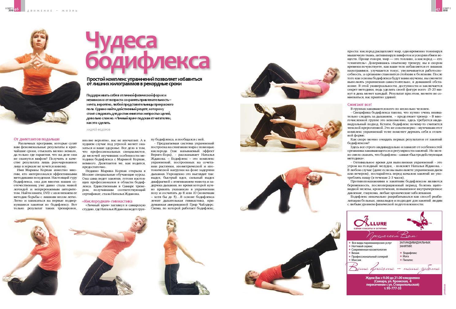 Бодифлекс - упражнения для похудения, гимнастика для начинающих