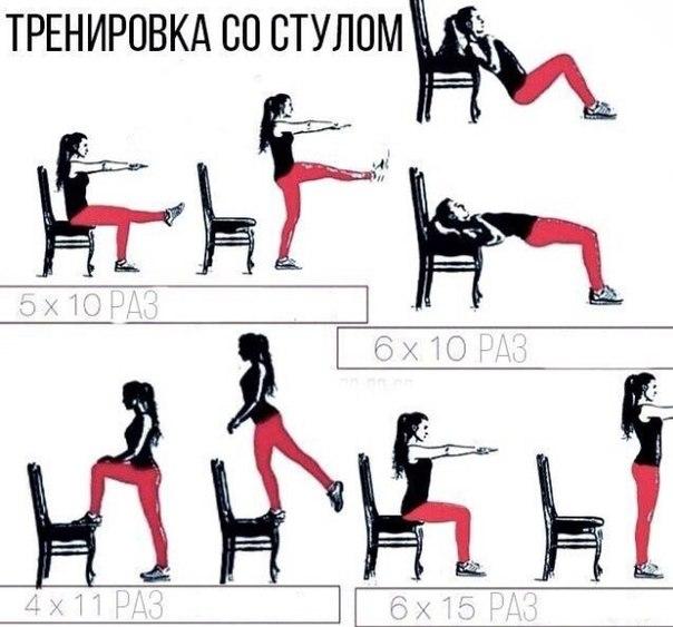 Активные упражнения со стулом для похудения и укрепления мышц