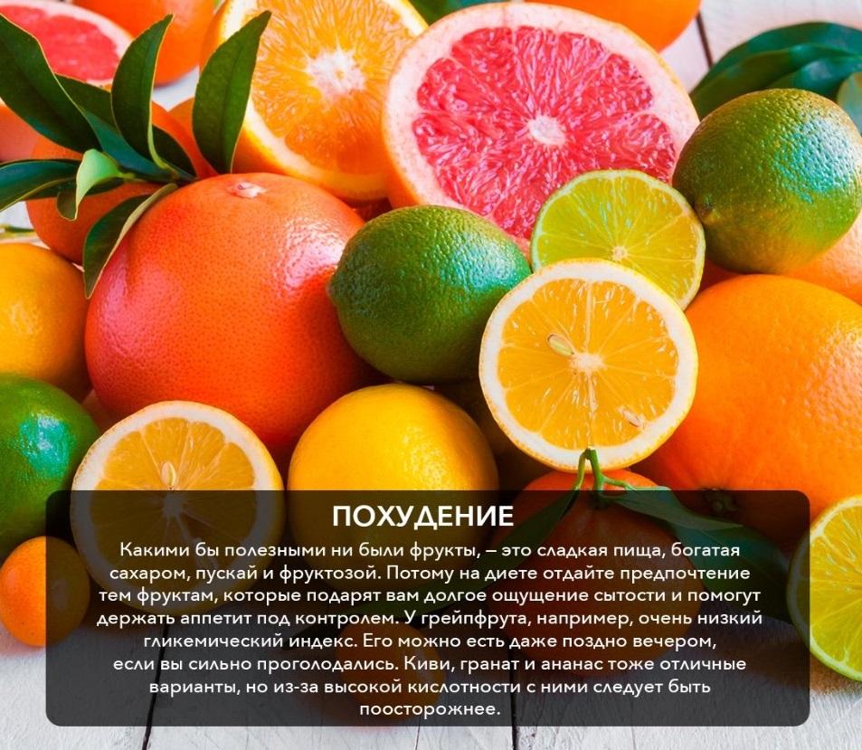 Можно ли есть фрукты после еды, когда лучше, в каком виде, какие подходят для похудения
