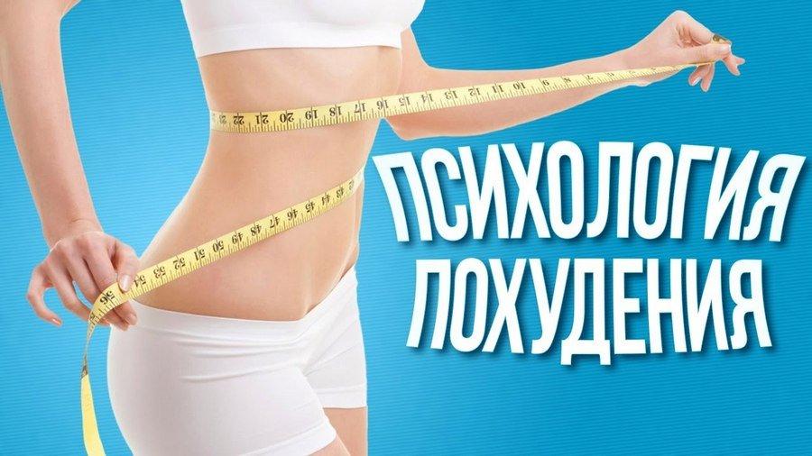 Психологический тренинг для похудения: мотивация для достижения результата