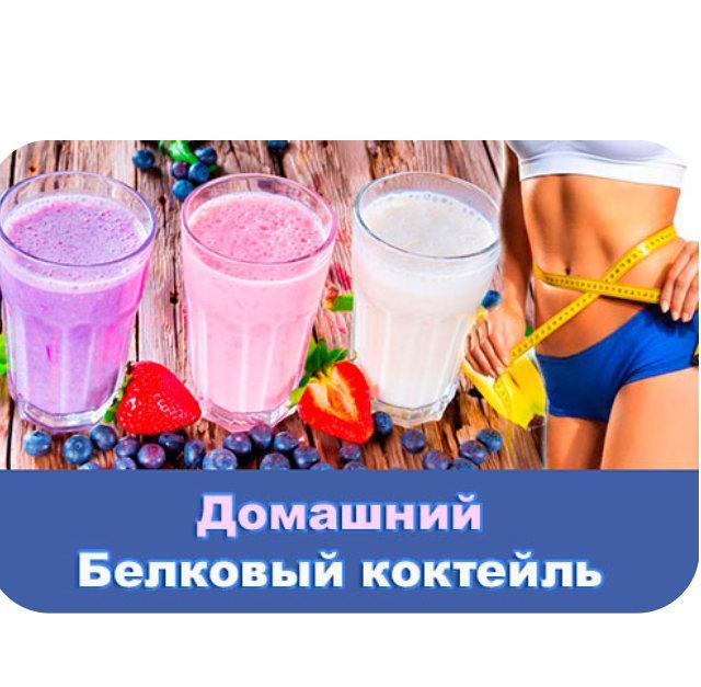 Белковые коктейли для похудения в домашних условиях
