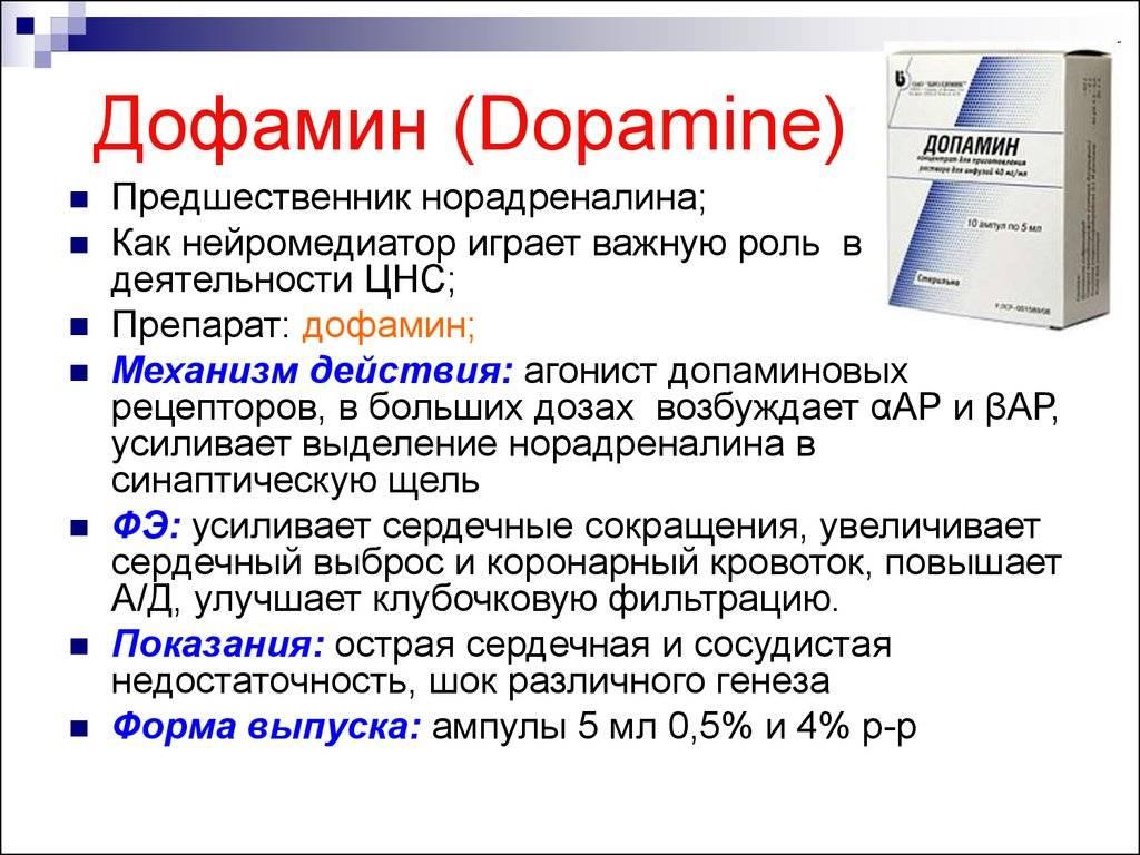 Признаки дефицита дофамина, чем опасно и что делать