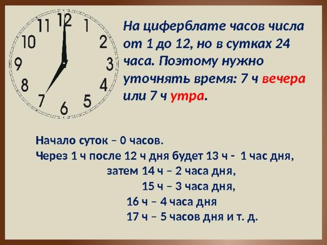 Измерение величин, меры, единицы измерения   математика