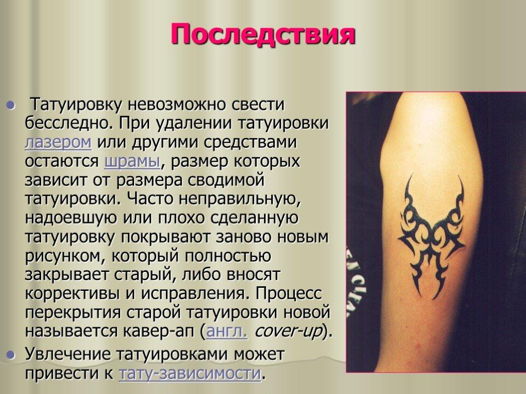 Первая татуировка. объясняем все, что нужно знать перед походом к тату-мастеру
