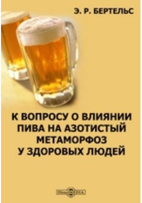 Пиво и тренировки: польза, вред и смысл