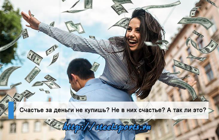 Истина и время: 10 вещей, которые нельзя купить за деньги