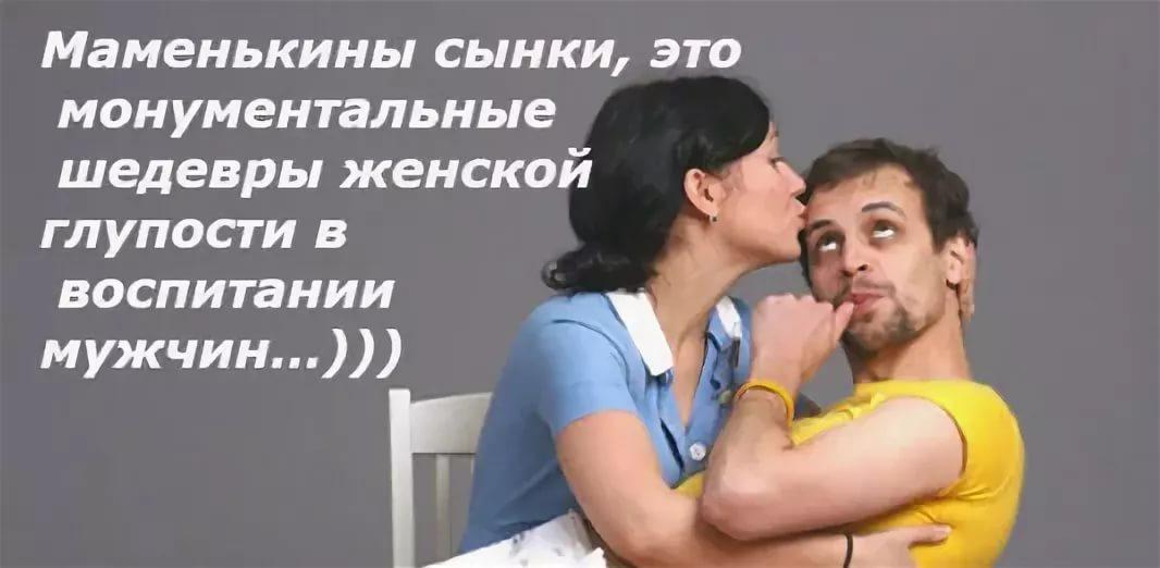"""""""ты мужчина или тряпка""""? что делать, если муж – маменькин сынок"""