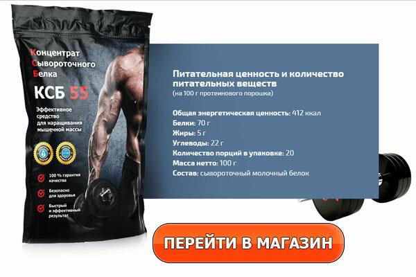 Ксб 55: отзывы о концентрате сывороточного протеина, как принимать
