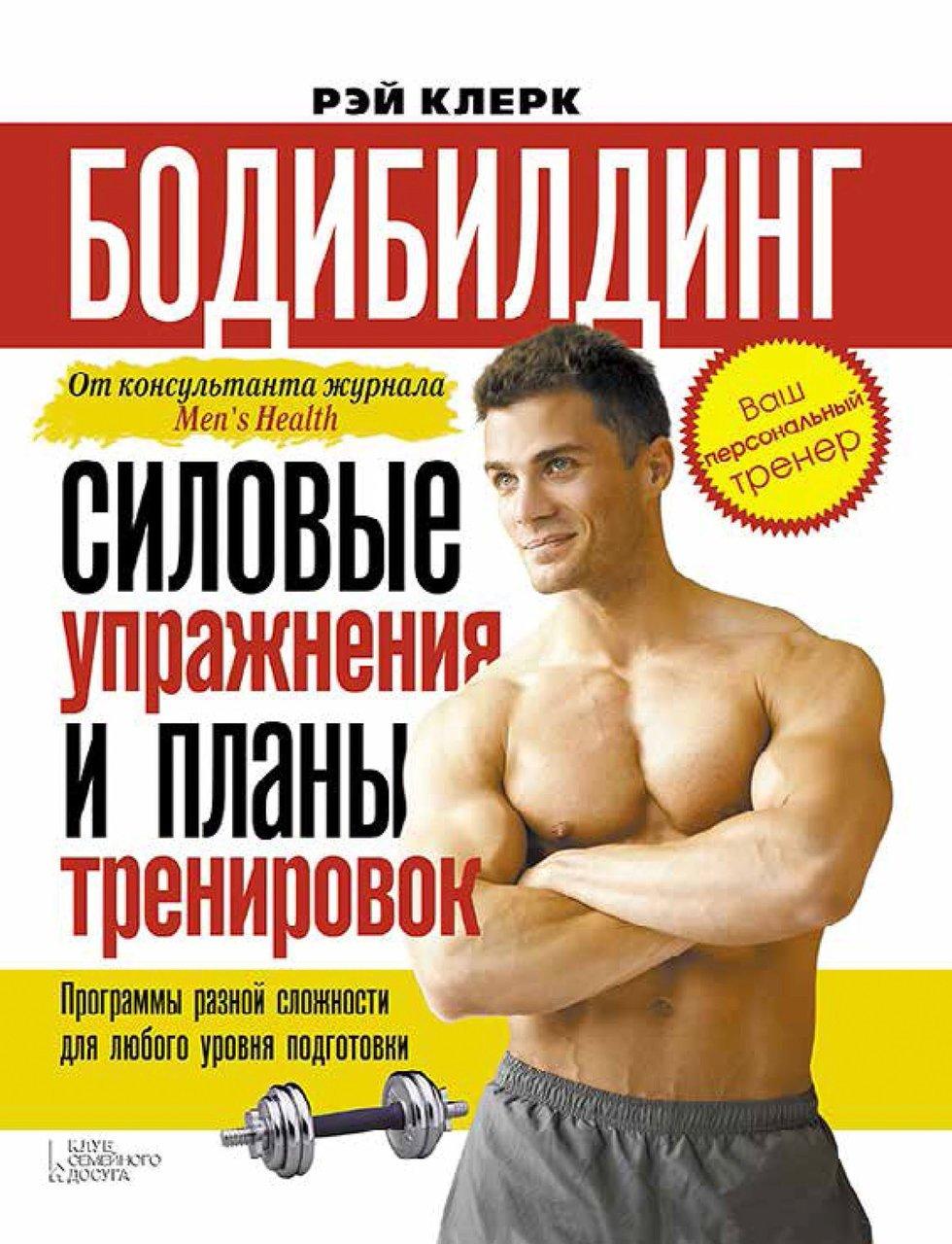 Диета для тех кто занимается фитнесом