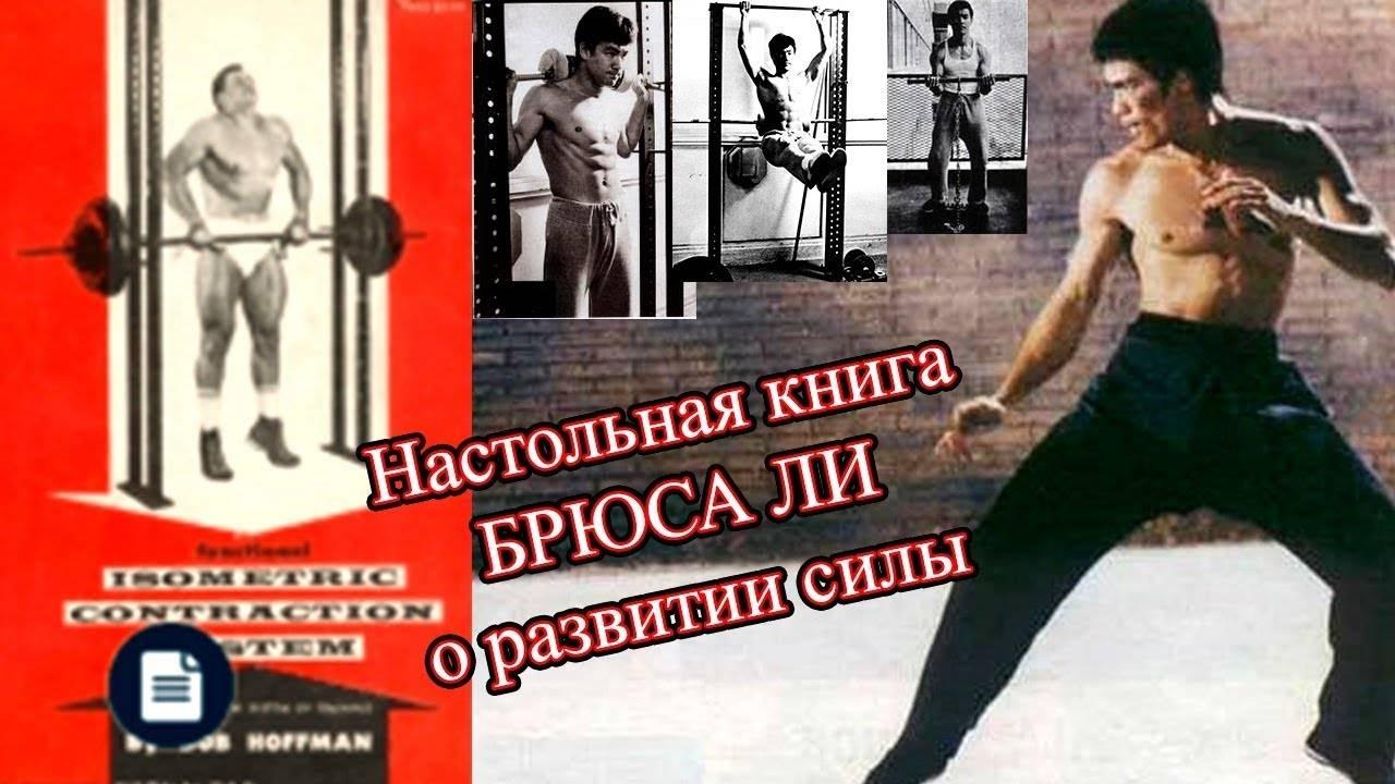 Система тренинга брюса ли