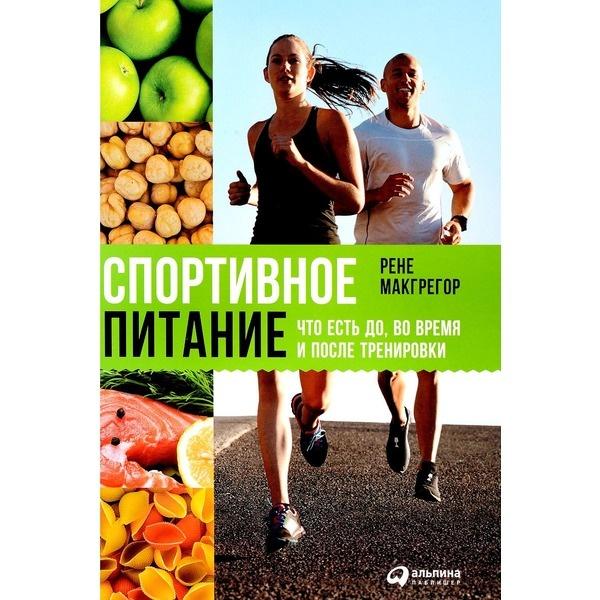 Правильное питание при занятиях фитнессом для девушек